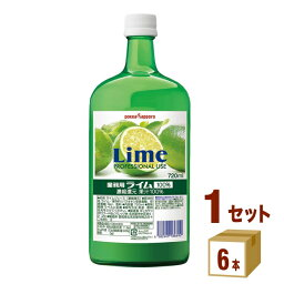 ポッカサッポロフード 業務用ライム100% 720ml ×6本(個) 飲料【送料無料※一部地域は除く】