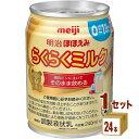 明治 ほほえみ らくらくミルク 缶 240ml×24本×1ケース (24本) 飲料【送料無料※一部地域は除く】