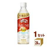 キリン IMUSE イミューズ ヨーグルトテイスト 500ml×24本×1ケース (24本) 飲料【送料無料※一部地域は除く】