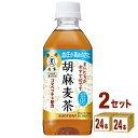 サントリー 胡麻麦茶 350ml×24本×2ケース 飲料【送料無料※一部地域は除く】