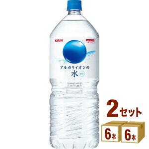 キリン アルカリイオン水 2000ml×6本×2ケース (12本) 飲料【送料無料※一部地域は除く】