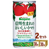 ナガノトマト 信州生まれトマト 低塩 缶 190ml×60本 【送料無料※一部地域は除く】