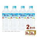 サントリー 天然水 ペットボトル 550ml×24本×2ケー