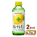 ポッカサッポロフード キレートレモン 155ml×24本×2ケース 飲料【送料無料※一部地域は除く】