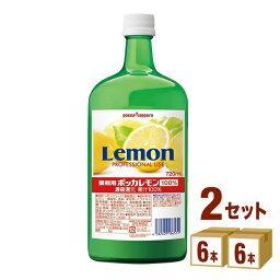ポッカサッポロフード ポッカレモン100%業務用 720ml ×12本(個) 飲料【送料無料※一部地域は除く】