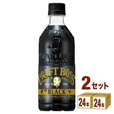 サントリー クラフトボス ブラック 500 ml×24本×2ケース (48本) 飲料【送料無料※一部地域は除く】
