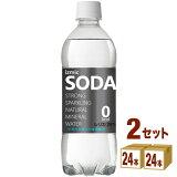 イズミックSODA(ソーダ)天然水 強炭酸水 500ml×24本×2ケース (48本) 飲料【送料無料※一部地域は除く】