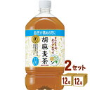 サントリー 胡麻麦茶 1050ml×24本(12本×2ケースセット)【送料無料※一部地域を除く】