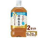 サントリー 胡麻麦茶 1050 ml×12本×2ケース (24本) 飲料【送料無料※一部地域は除く】
