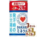 サントリー DAKARA ダカラ ミネラル 濃縮 タイプ 195ml×30本×3ケース (90本) 飲料【送料無料※一部地域は除く】