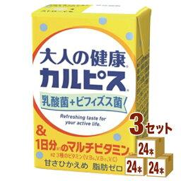 エルビー 「大人の健康 カルピス」 乳酸菌 ビフィズス菌 1日分のマルチビタミン 125ml×24本×3ケース (72本) 飲料【送料無料※一部地域は除く】
