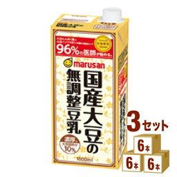賞味期限2021年11月19日 マルサンアイ マルサン濃厚10%国産大豆無調整豆乳 1000ml×6本×3ケース (18本) 飲料【送料無料※一部地域は除く】