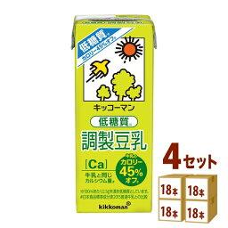 キッコーマン 低糖質 調製豆乳 200ml×18本×4ケース (72本) 飲料【送料無料※一部地域は除く】