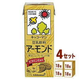 キッコーマン 豆乳飲料 アーモンド 200ml×18本×4ケース (72本) 飲料【送料無料※一部地域は除く】