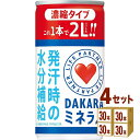 サントリー DAKARA ダカラ ミネラル 濃縮 タイプ 195ml×30本×4ケース (120本) 飲料【送料無料※一部地域は除く】