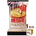 【訳あり 在庫処分)】 アマノ 天野 いつものおみそ汁 焼なす 8g×60袋×1ケース (60袋) 食品【送料無料※一部地域は除く】