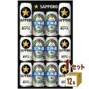 【200円クーポン・ママ割5倍】サッポロ 黒ラベル ビール ギフト ダブル セット 北海道生ビール入 ...