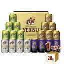 サッポロ エビス ビール ギフト 4種セット YHF5DT (350ml 20本) ×1箱 ギフト【 ...