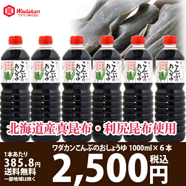 [400円クーポン・キャッシュレス5%]こんぶのおしょうゆ1000ml×6本 調味料