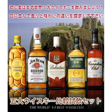 五大ウイスキー比較試飲セットサントリーHD