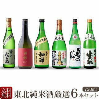 東北の純米酒飲み比べ6本セット(720ml)