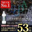 [ママ割最大10倍][クーポン最大200円]イズミック SODA(ソーダ)天然水 強炭酸水 炭酸水 ...
