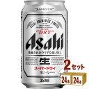 アサヒ アサヒスーパードライレギュラー缶 350ml ×24本×2ケース ビール