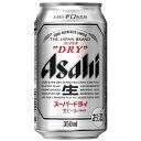 アサヒ アサヒスーパードライレギュラー缶 350ml ×24本×1ケース ビール