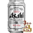 アサヒ アサヒスーパードライレギュラー缶 350ml ×24本×3ケース ビール