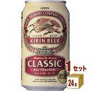 キリン クラシックラガー 350ml×24本(個)×1ケース ビール