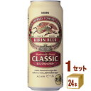 【200円クーポン・ママ割5倍】キリン クラシックラガー 500ml×24本(個)×1ケース ビール