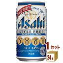 アサヒ スタイルフリー パーフェクト 350ml×24本(個)×1ケース 発泡酒