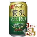 アサヒ クリアアサヒ贅沢ゼロ 350ml×24本×3ケース (72本) 新ジャンル【送料無料※一部地域は除く】