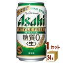 アサヒ スタイルフリー生 350ml×24本(個)×1ケース 発泡酒