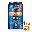 キリン 一番搾り 糖質ゼロ 350ml×24本×1ケース (24本) ビール【送料無料※一部地域は除く】