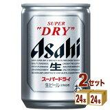 アサヒ スーパードライ 超ミニ缶 135 ml×24本×2ケース (48本) ビール【送料無料※一部地域は除く】