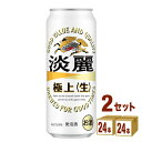 キリン 麒麟淡麗生 500ml ×24本×2ケース 発泡酒【送料無料※一部地域は除く】
