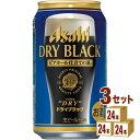 アサヒ スーパードライ ドライブラック 350ml ×24本×3ケース (72本) ビール【送料無料※一部地域は除く】