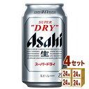 アサヒ スーパードライ (6P) 350ml ×24本×4ケース (96本) ビール【送料無料※一部地域は除く】