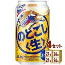 キリン のどごし生 350ml×24本(個)×4ケース 新ジャンル