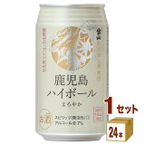 味香り戦略研究所 鹿児島ハイボールまろやか缶 350ml ×24本(個) ×1ケース チューハイ ハイボール カクテル