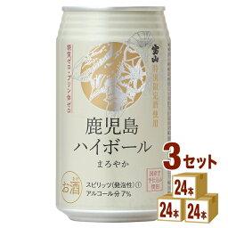 味香り戦略研究所 鹿児島ハイボールまろやか缶 350ml ×24本(個) ×3ケース チューハイ ハイボール カクテル