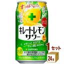 サッポロ キレートレモンサワー缶 350ml ×24本(個) ×1ケース チューハイ ハイボール カクテル【送料無料※一部地域は除く】