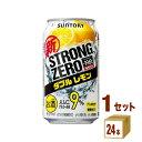 サントリー -196℃ ストロングゼロ〈ダブルレモン〉 350ml ×24本×1ケース (24本) チューハイ ハイボール カクテル