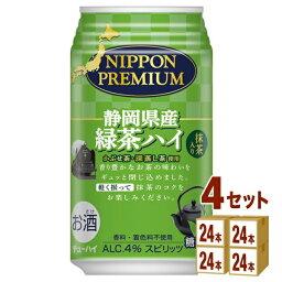 合同酒精 NIPPON PREMIUM(ニッポンプレミアム) 静岡県産緑茶ハイ 340 ml×24本×4ケース (96本) チューハイ・ハイボール・カクテル【送料無料※一部地域は除く】