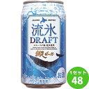 網走ビール 流氷ドラフト 北海道350 ml×48本 クラフトビール 地ビール【送料無料※一部地域は除く】