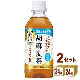 サントリー 胡麻麦茶 350ml ×24本×2ケース 48本 飲料【送料無料※一部地域は除く】