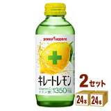 ポッカサッポロフード キレートレモン 155ml×24本×2ケース (48本) 飲料【送料無料※一部地域は除く】