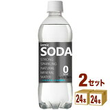 イズミックSODA(ソーダ)天然水 強炭酸水 シリカ50ml/L 500ml×24本×2ケース (48本) 飲料【送料無料※一部地域は除く】