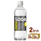 欠品中 イズミックSODA(ソーダ)レモン 天然水 強炭酸水 500ml×24本×2ケース (48本) 飲料【送料無料※一部地域は除く】